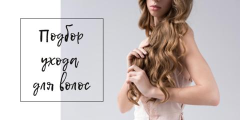 Как правильно подобрать средства для волос?