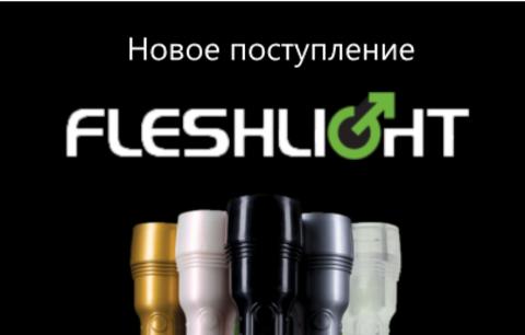 Новинки Fleshlight