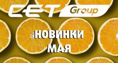 Новинки от CETGROUP