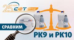 Сравнительный обзор тонеров CET PK9 и PK10