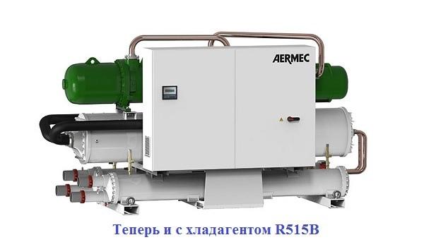 Aermec расширила линейку хладагентов в тепловых насосах