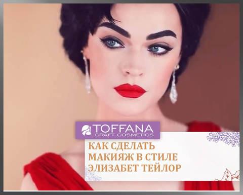 Как сделать макияж в стиле Элизабет Тейлор.