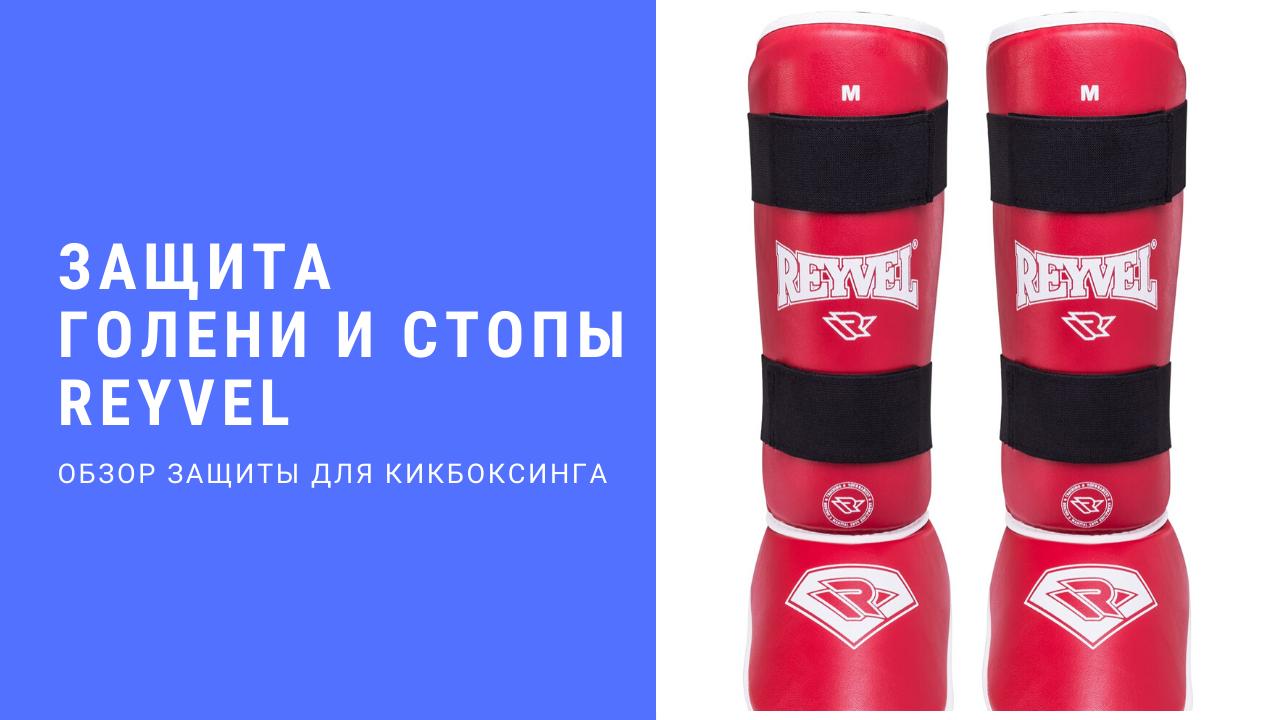 Защита голени и стопы для кикбоксинга Reyvel. Защита ног для кикбоксинга