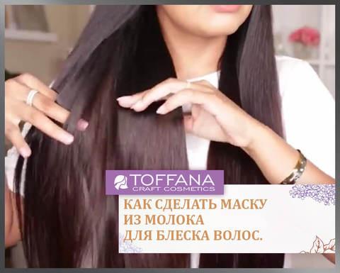 Как сделать маску из молока для блеска волос.