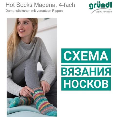 Описание носков из пряжи Madena
