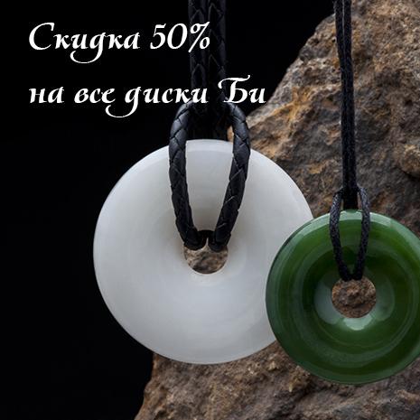 Скидки 50% на диски Би!