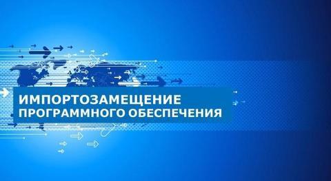 Импортозамещение: Российские офисные программы