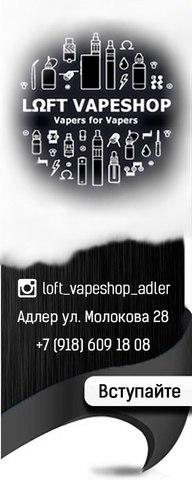 LOFT VAPESHOP AND LOUNGE, г. Адлер