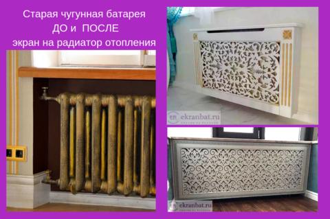 Как задекорировать старую чугунную батарею не меняя её и преобразить интерьер комнаты?