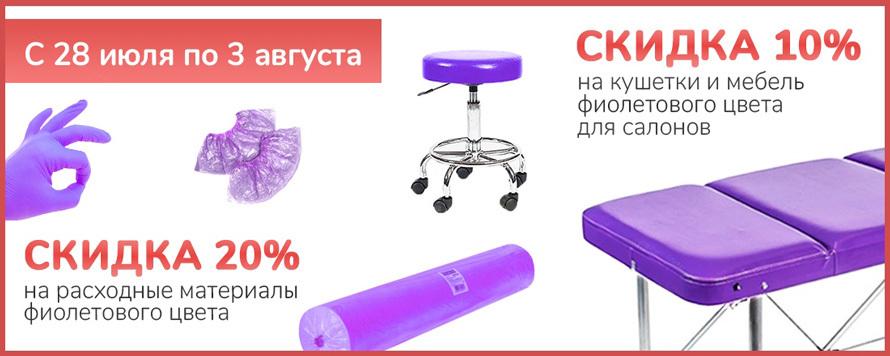 Скидка 20% на фиолетовые расходные материалы и 10% на оборудование и инструменты!