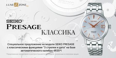 SEIKO PRESAGE 4R35