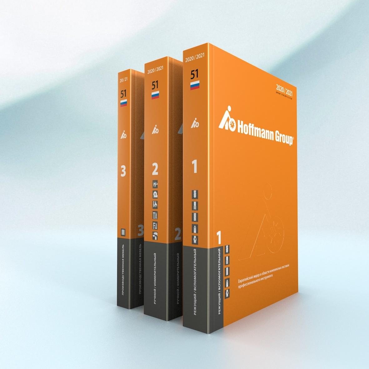 Hoffmann Group с новым каталогом 2020/2021