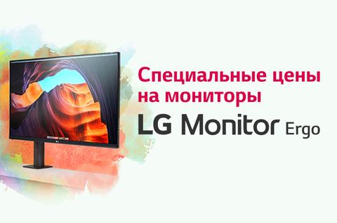 Специальное предложение на мониторы LG Ergo