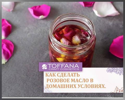 Как сделать розовое масло в домашних условиях.