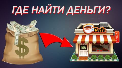 Где взять деньги на открытие кофейни?