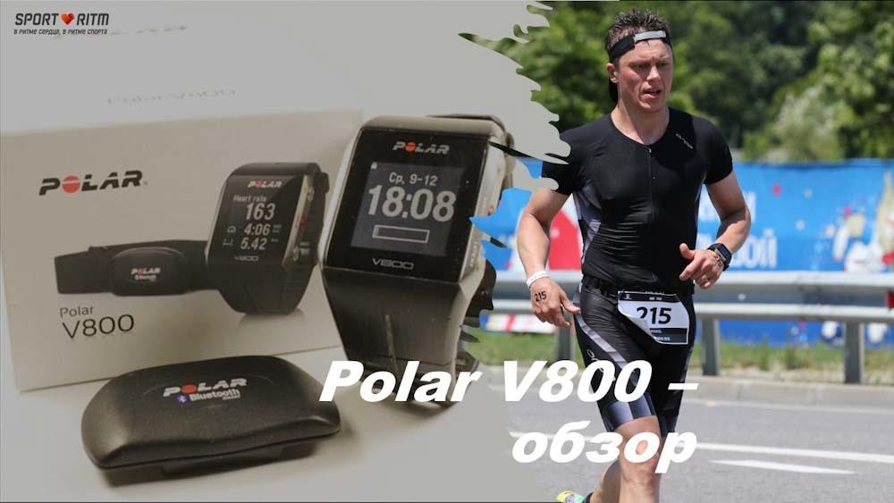 Polar V800 – обзор спортивных часов