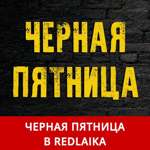 ЧЕРНАЯ ПЯТНИЦА В РЕДЛАЙКА