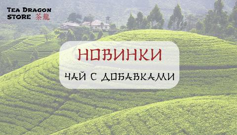 Новинки - чай с добавками