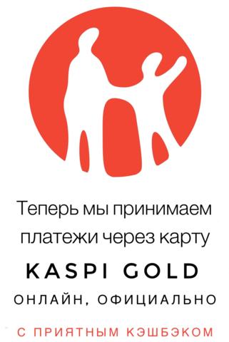 Теперь мы принимаем платежи через карту Kaspi Gold онлайн, официально с приятным кэшбэком!