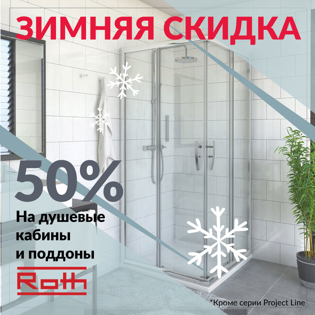 Зимняя акция! - 50% на душевые уголки и поддоны ROTH
