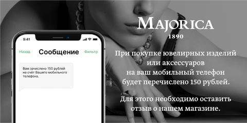 Вернём 150 рублей на счет телефона.