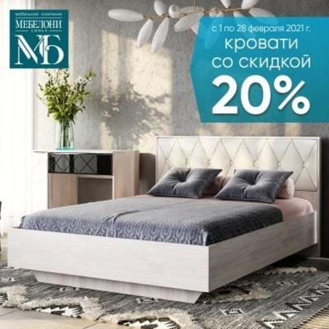 Акция в марте: скидка 20% на все кровати!