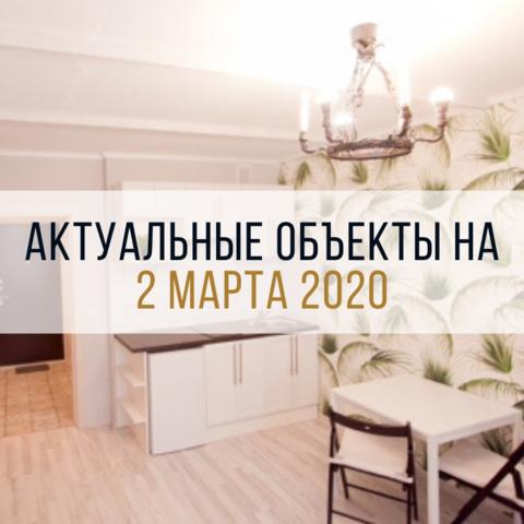 АКТУАЛЬНЫЕ ОБЪЕКТЫ НА 02 МАРТА 2020 ГОДА