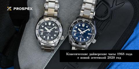 Классические дайверские часы 1968 года с новой эстетикой 2020 год.