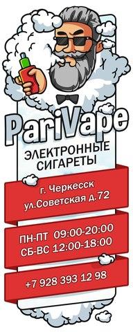 PariVape, г. Черкесск