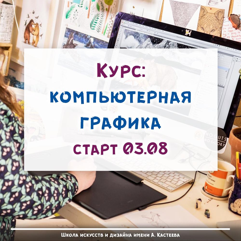 Курсы по графическому дизайну и компьютерной графике, старт 3 августа!