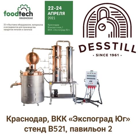 Приглашаем на FoodTech 2021