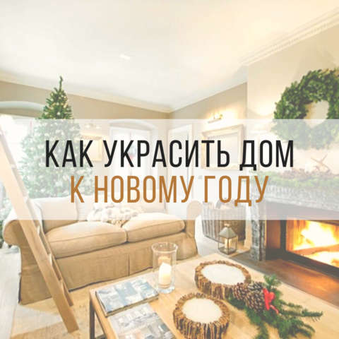 Как легко и с удовольствием подготовить дом к Новому году