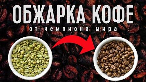 Обжарка кофе: Оборудование, Обучение, Разработка профиля (Арсений Кузнецов)