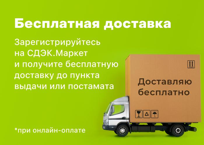 Купон на бесплатную доставку до 31.08.21 (как использовать)