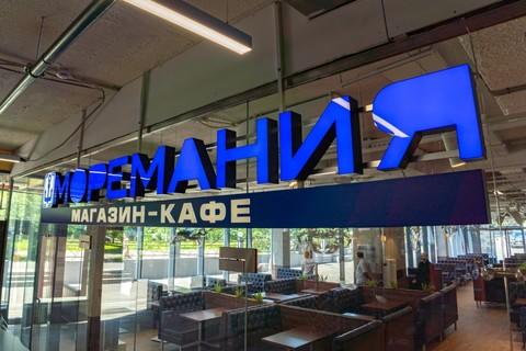 Магазин-ресторан Моремания, г. Мытищи