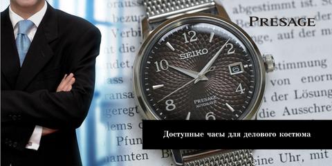 Доступные часы для делового костюма Seiko с новыми элегантными циферблатами и браслетом миланского плетения.