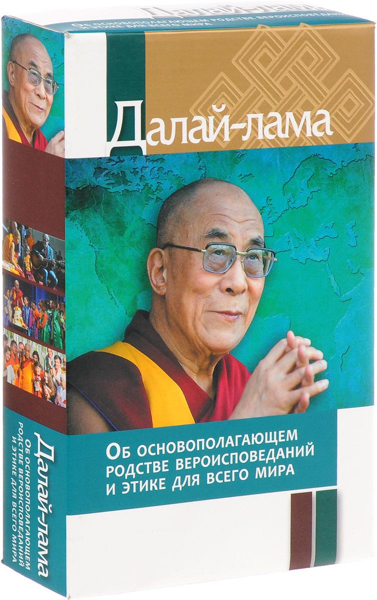 Подарочный комплект книг Далай-ламы 14