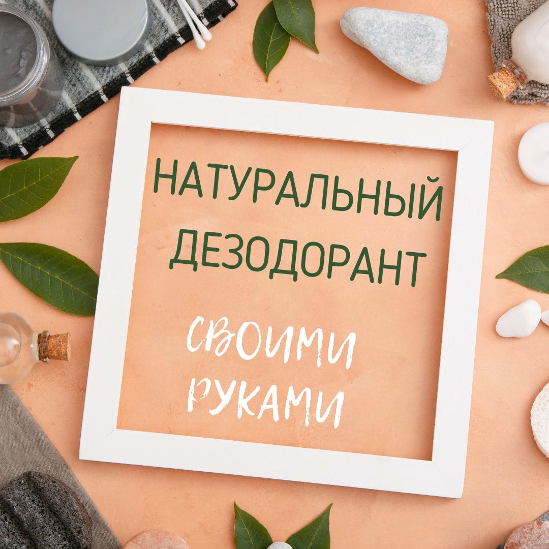DIY Натуральный дезодорант
