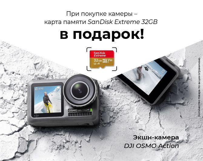 Подарок при покупке камеры DJI OSMO Action!