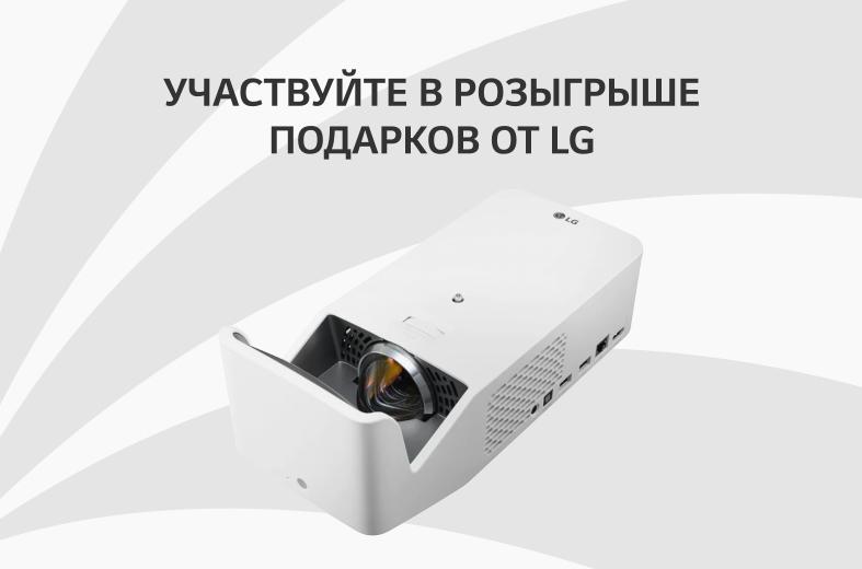 Участвуйте в розыгрыше подарков от LG
