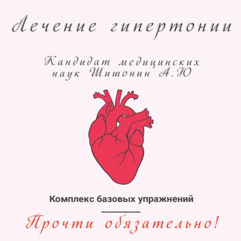 5 базовых упражнений для стабилизации и нормализации артериального давления
