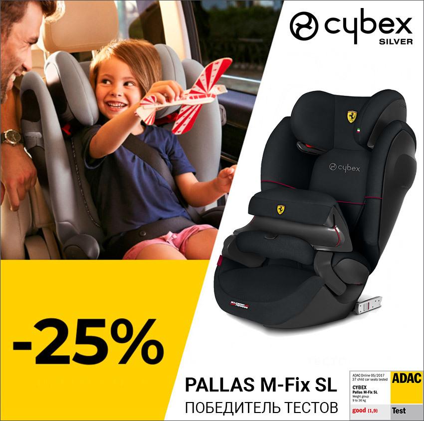 Cybex Pallas M-Fix SL со скидкой 25%