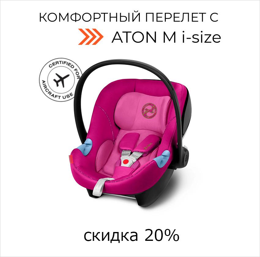 Автокресло Cybex Aton M i-Size Fancy Pink / Granite Black