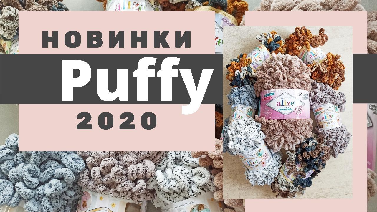 Новинки 2020 ПУФФИ - Омбре батик с большими петлями!