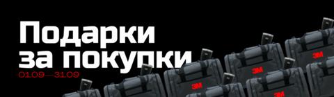 ПОДАРКИ ОТ 3М.