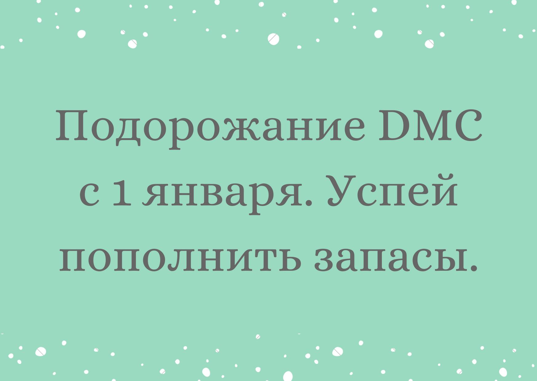 Повышение цены на DMC арт.117