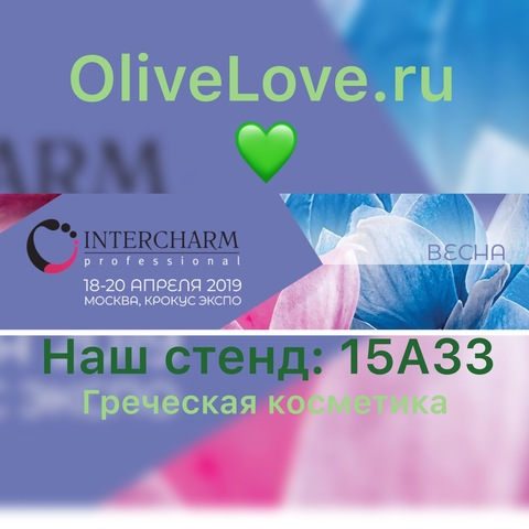 OliveLove на Интершарме!