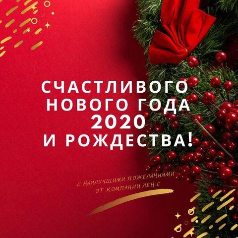 Поздравление с Новым годом 2020 от компании Лен-С