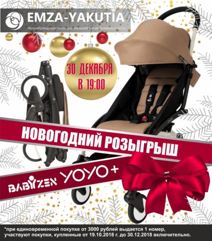 Хотите совершенно бесплатно  коляску для путешествий  BabyZen YOYO+?