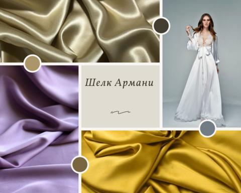 Шелк Армани - описание ткани